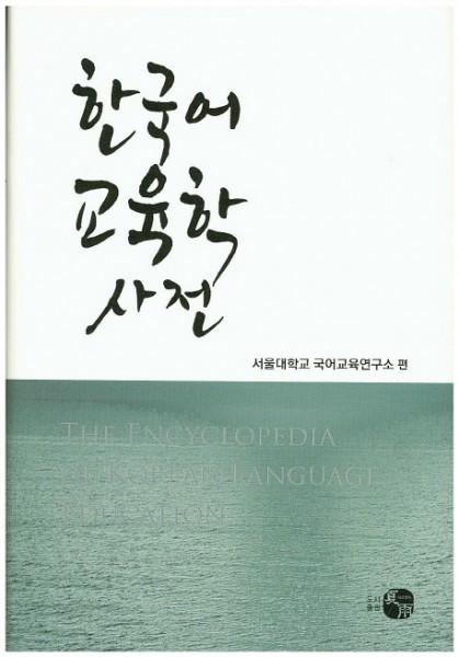 Hangugeo gyoyughak sajeon