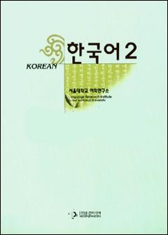 Korean 2 - Textbook