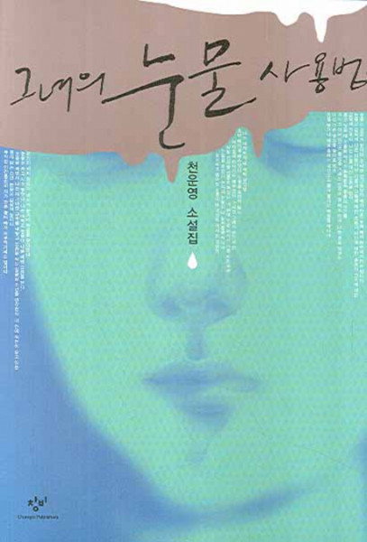 Cheon Woon-young - Geunyeoeui nunmul sayongbeop (dt. Ihre Art des Weinens)