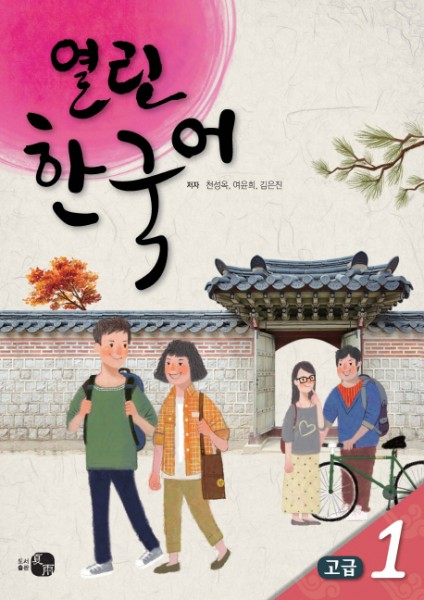 Yeollin Hangugeo Advanced 1 with CD