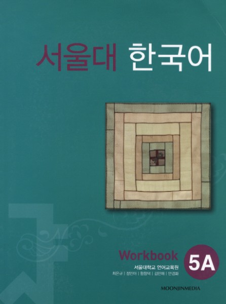 Seoul University Korean 5A Workbook