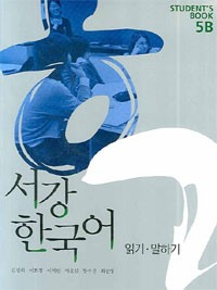 New Sogang Korean 5B Studentbook (with CD)