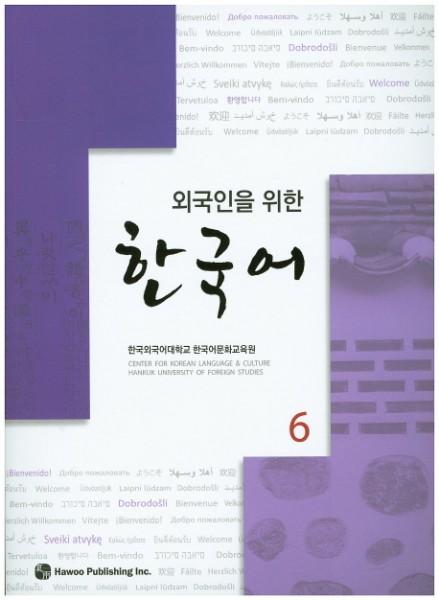 Wegugineun wuihan HANGUGEO 6 with CD