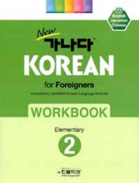 Ganada New Korean Workbook for Foreigners Elementary 2