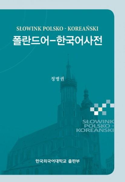 Polski: Slownik Polsko - Koreanski