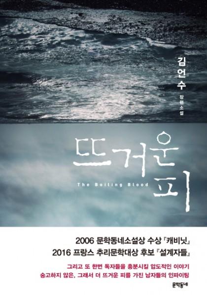Kim Un-Su - Ddeugeoun pi (Heißes Blut, korean.)