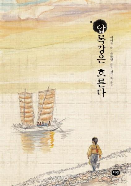 Lee Mirok: Amnokgang-eun Heureunda - Der Yalu fließt (Korean.)