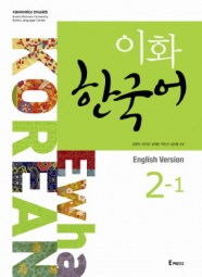 Ewha Korean 2-1 (English version with MP3 CD)