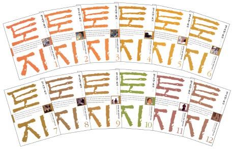 Toji (12 vols set) (12 Bände)