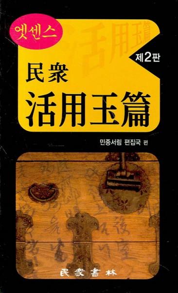 Minjung's Essence Hwalyong Okpyon - Minjung Praktisches Hanja Wörterbuch