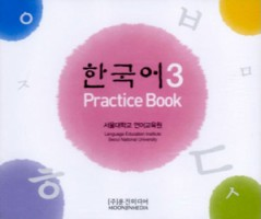 Korean Practice Book 3 - Audio CDs