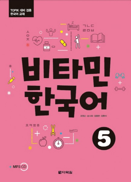 Vitamin Korean 5 with MP3 CD