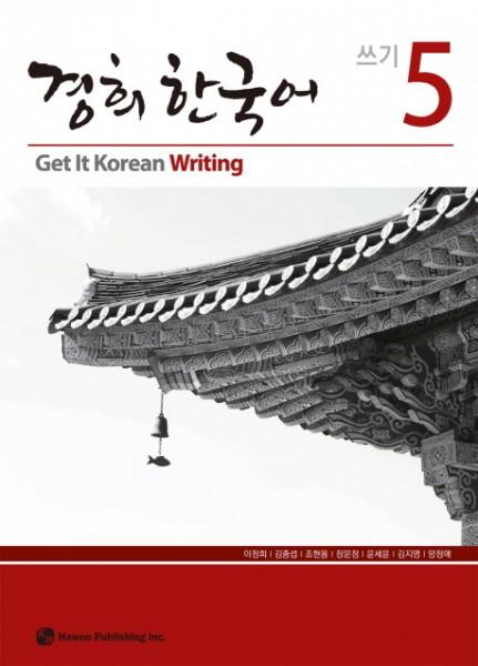 Get It Korean Writing 5 - Kyunghee Hangugeo