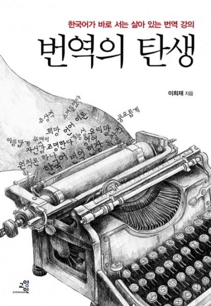 Beonyeogeui Tansaeng - Birth of Translation