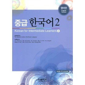Korean for Intermediate Learners 2 - English Version