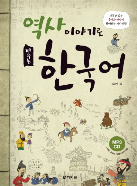 Learning Korean through History (with CD)