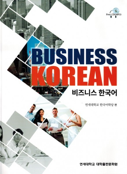 Yonsei Business Korean - with CD