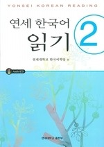 Yonsei Korean Reading 2 with CD