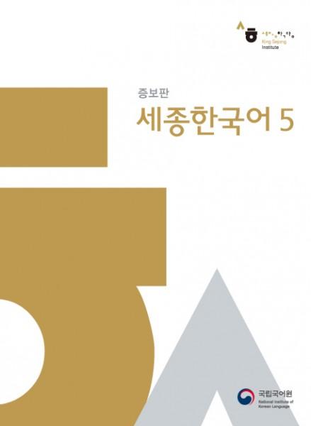 Sejong Korean 5 (MP3 Download)
