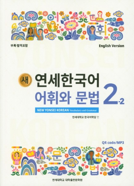 New Yonsei Korean - Vocabulary and Grammar 2-2 (MP3 Audio Download)