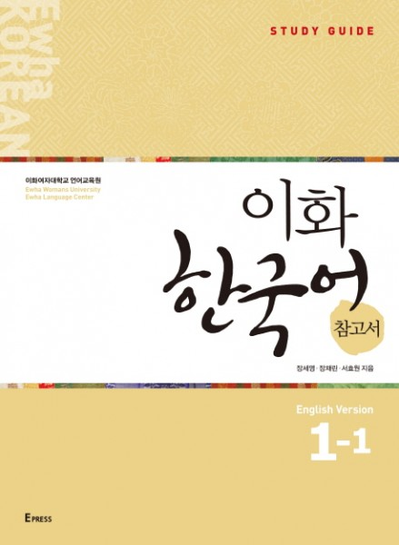 Ewha Korean Study Guide 1-1