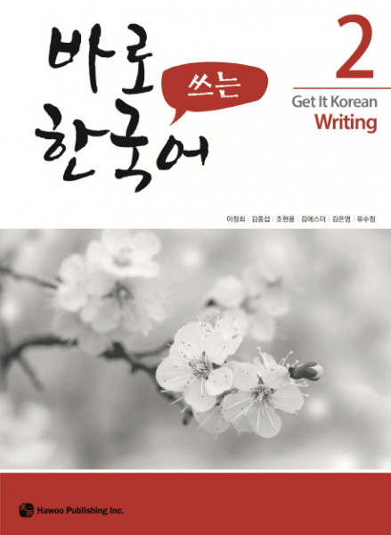 Get It Korean Writing 2 - Kyunghee Baro Hangugeo