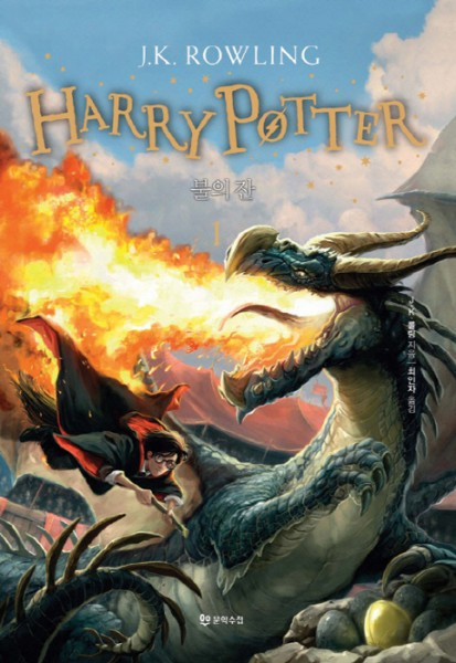 Rowling: Harry Potter 4 (vol. 1 of 2) Hardcover