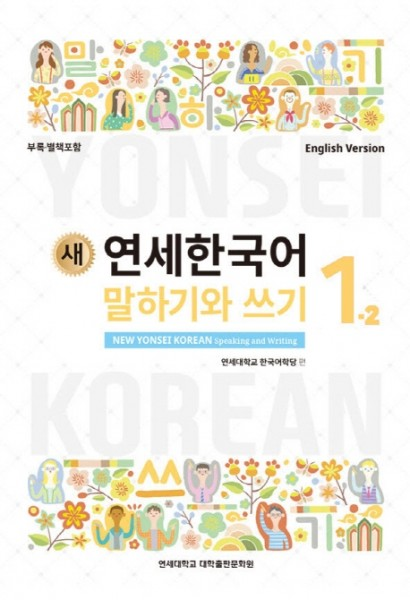 New Yonsei Korean - Speaking and Writing 1-2 (MP3 Audio Download)