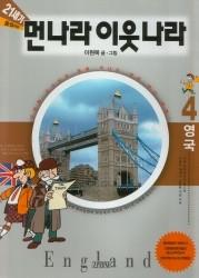 Meonnara Iyudnara 4: England