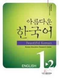 Beautiful Korean 1-2 English Workbook