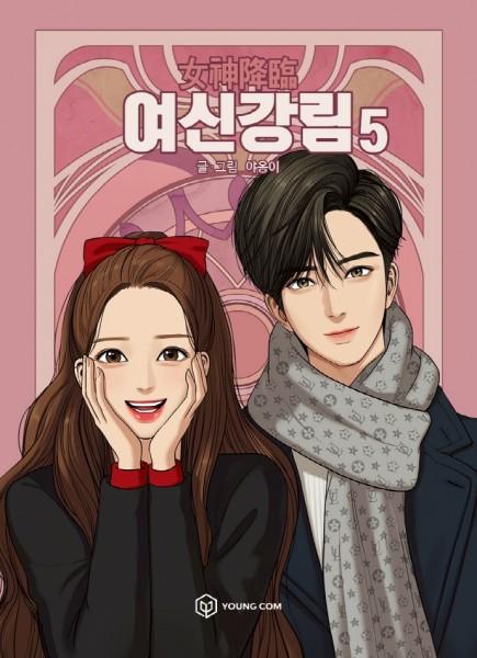True Beauty 5 (Yeoshingangrim)
