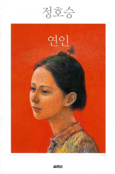 Jeong Ho-seung: Yeonin (Loving)