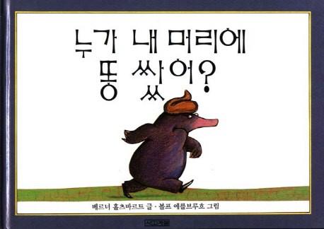 Vom kleinen Maulwurf, der wissen wollte... (korean.)