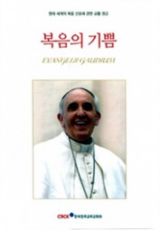 Papst Franziskus - Evangelii gaudium