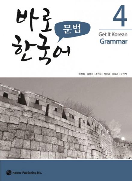 Get It Korean Grammar 4 - Kyunghee Baro Hangugeo