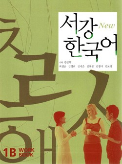 New Sogang Korean 1B Workbook
