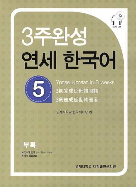 Yonsei Korean in 3 weeks - 5 with CD