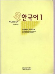 Korean 1 - Textbook