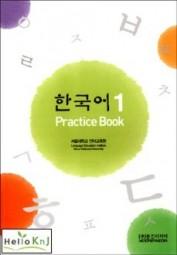 Korean Practice Book 1