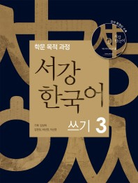 Sogang Korean Writing 3 with CD