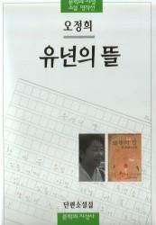 Yunyeon-eui ddeul - 유년의 뜰
