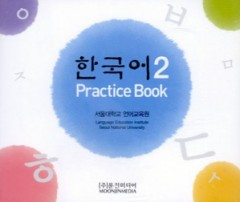 Korean Practice Book 2 - Audio CDs