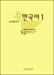 Korean 1 - Audio-CD