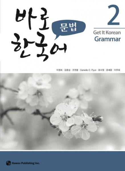 Get It Korean Grammar 2 - Kyunghee Baro Hangugeo