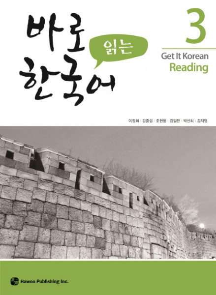 Get It Korean Reading 3 - Kyunghee Baro Hangugeo