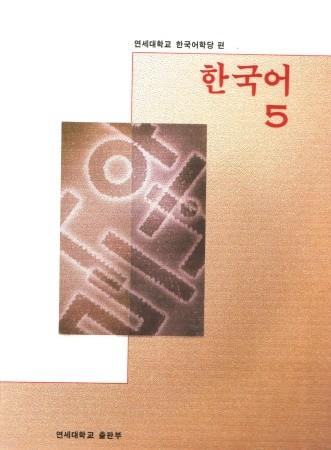 Korean 5 - Hangugeo 5