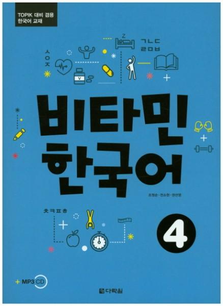 Vitamin Korean 4 with MP3 CD