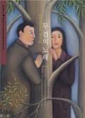 Twofold Song - Dugyeop-eui norae