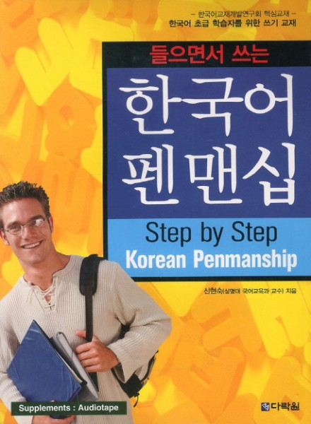 Step-by-Step Korean Penmanship with Audio Tape