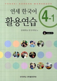 Yonsei Korean Workbook 4-1 with CD